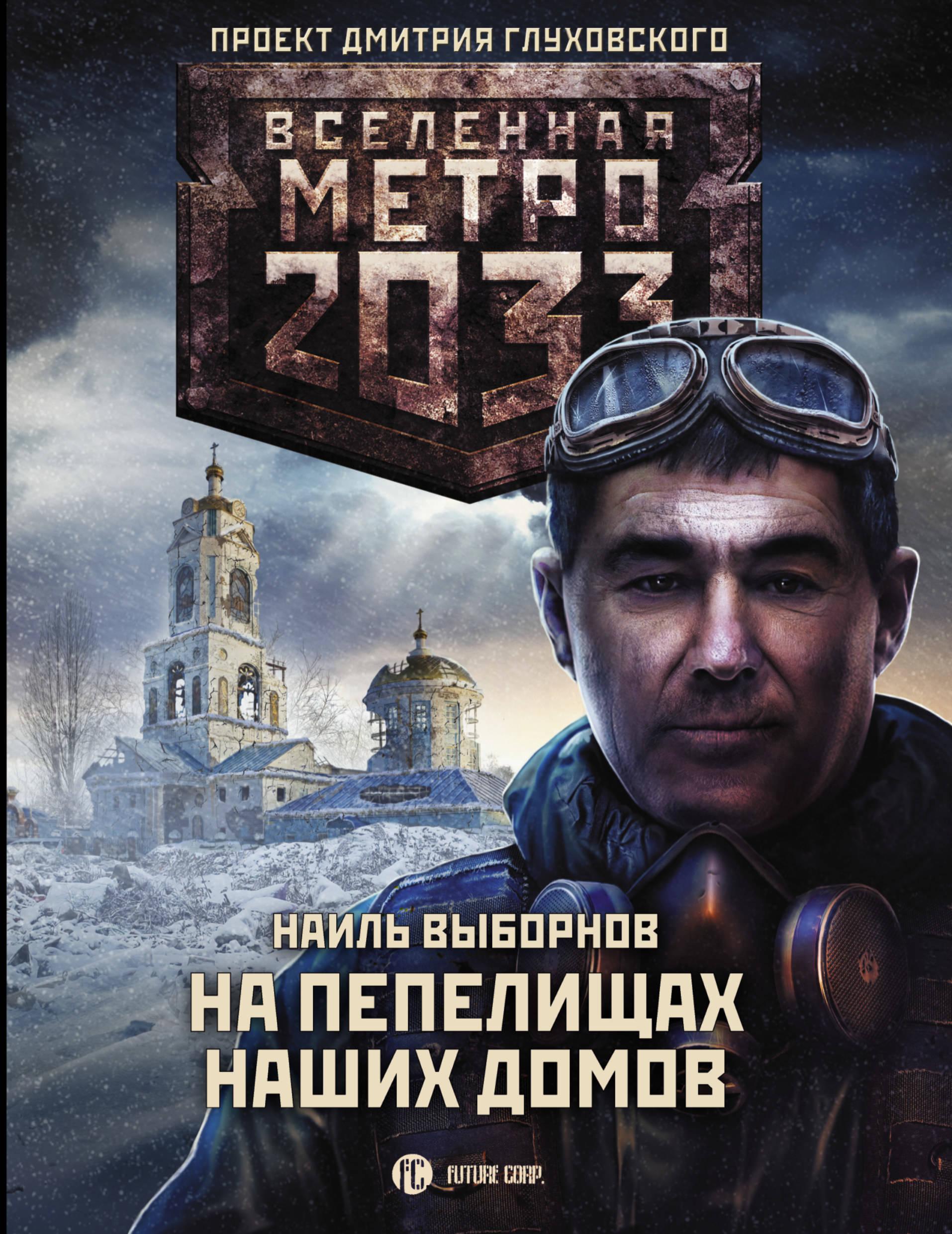 Metro 2033: Na pepelischakh nashikh domov