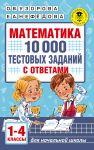 Matematika. 10 000 testovykh zadanij s otvetami. 1-4 klassy