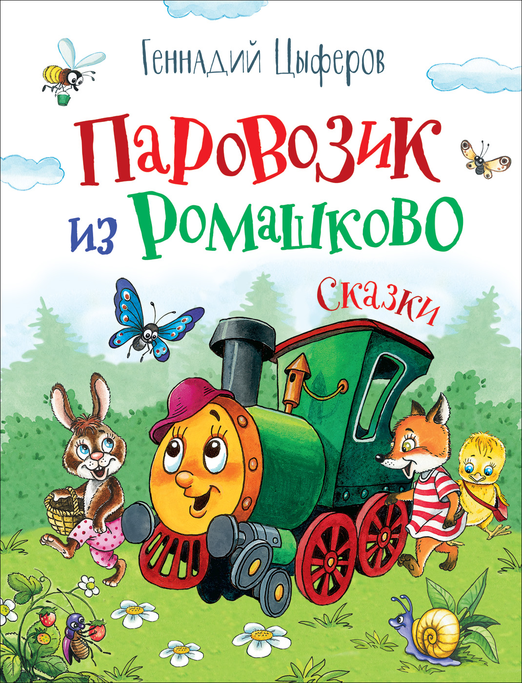 Tsyferov G. Tsyferov G. Parovozik iz Romashkovo (Ljubimye detskie pisateli)