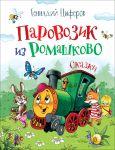 Цыферов Г. Цыферов Г. Паровозик из Ромашково (Любимые детские писатели)