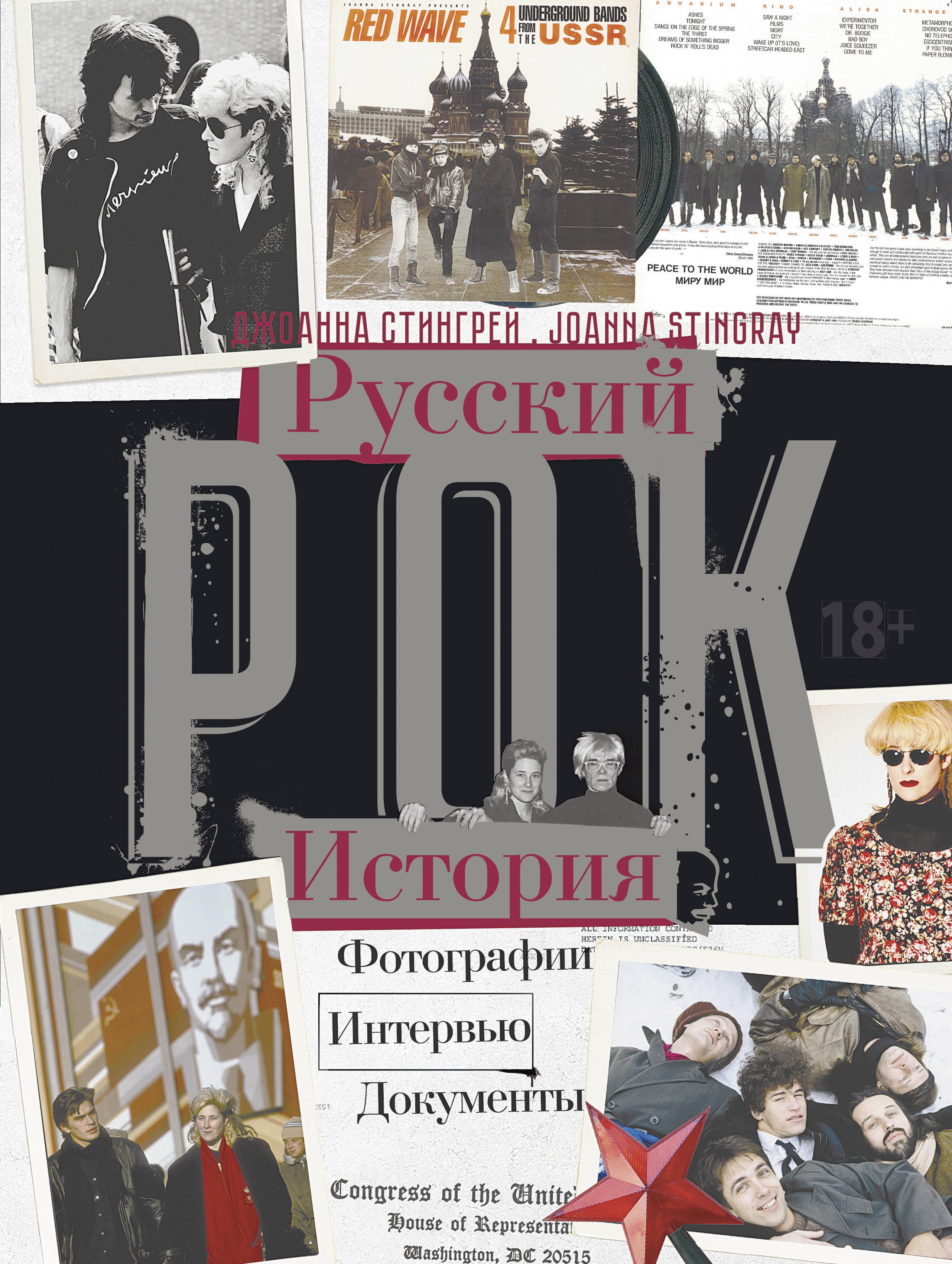 RUSSKIJ ROK. ISTORIJa. Fotografii. Intervju. Dokumenty