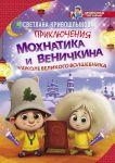 Prikljuchenija Mokhnatika i Venichkina v shkole Velikogo Volshebnika