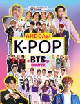K-POP. Ajdoly ot BTS do BLACKPINK
