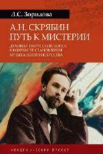 A. N. Skrjabin. Put k misterii. Dukhovno-tvorcheskij poisk v kontekste stanovlenija muzykalnogo iskusstva