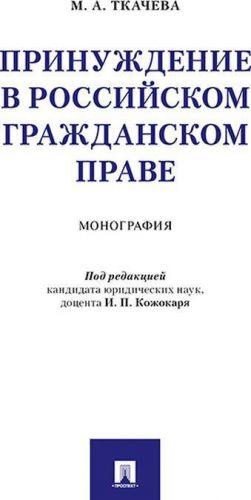 Принуждение в российском гражданском праве