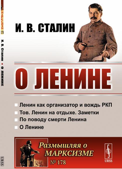 O Lenine