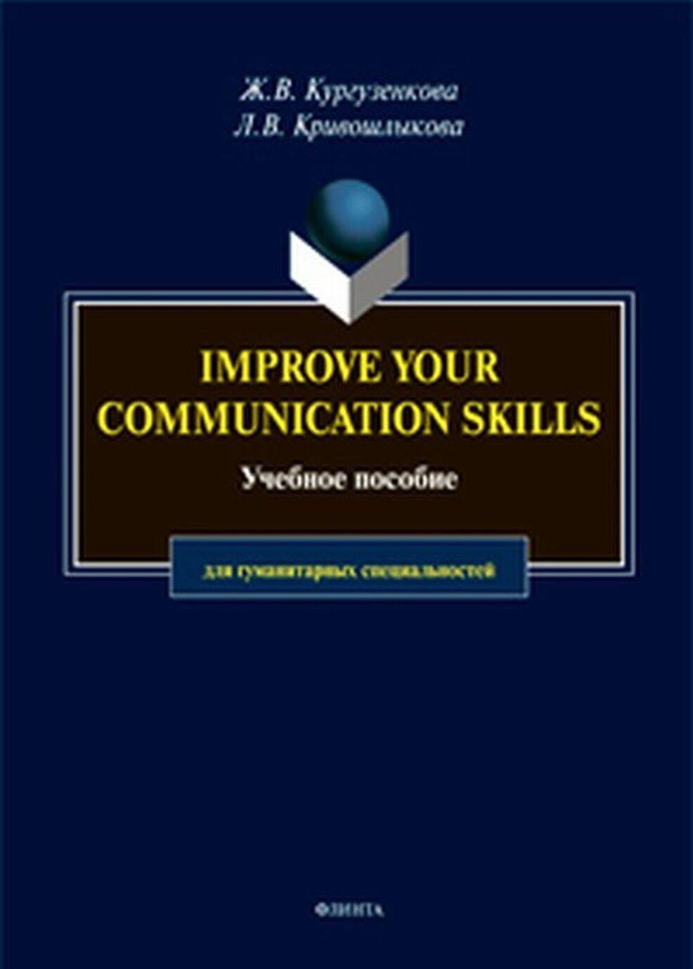 Imrove your communication skills. Uchebnoe posobie