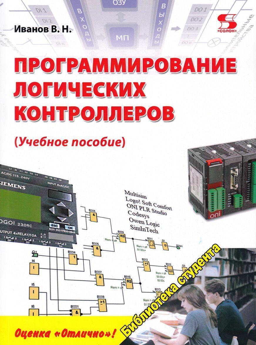 Фриланс программирование промышленных контроллеров фриланс для компьютерщиков