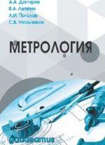 Metrologija. Uchebnoe posobie dlja vuzov