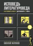 Ispoved literaturoveda: kak ponimat knigi ot Dostoevskogo do Kinga