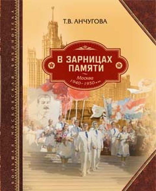 V zarnitsakh pamjati: Moskva 1940–1950-kh gg.