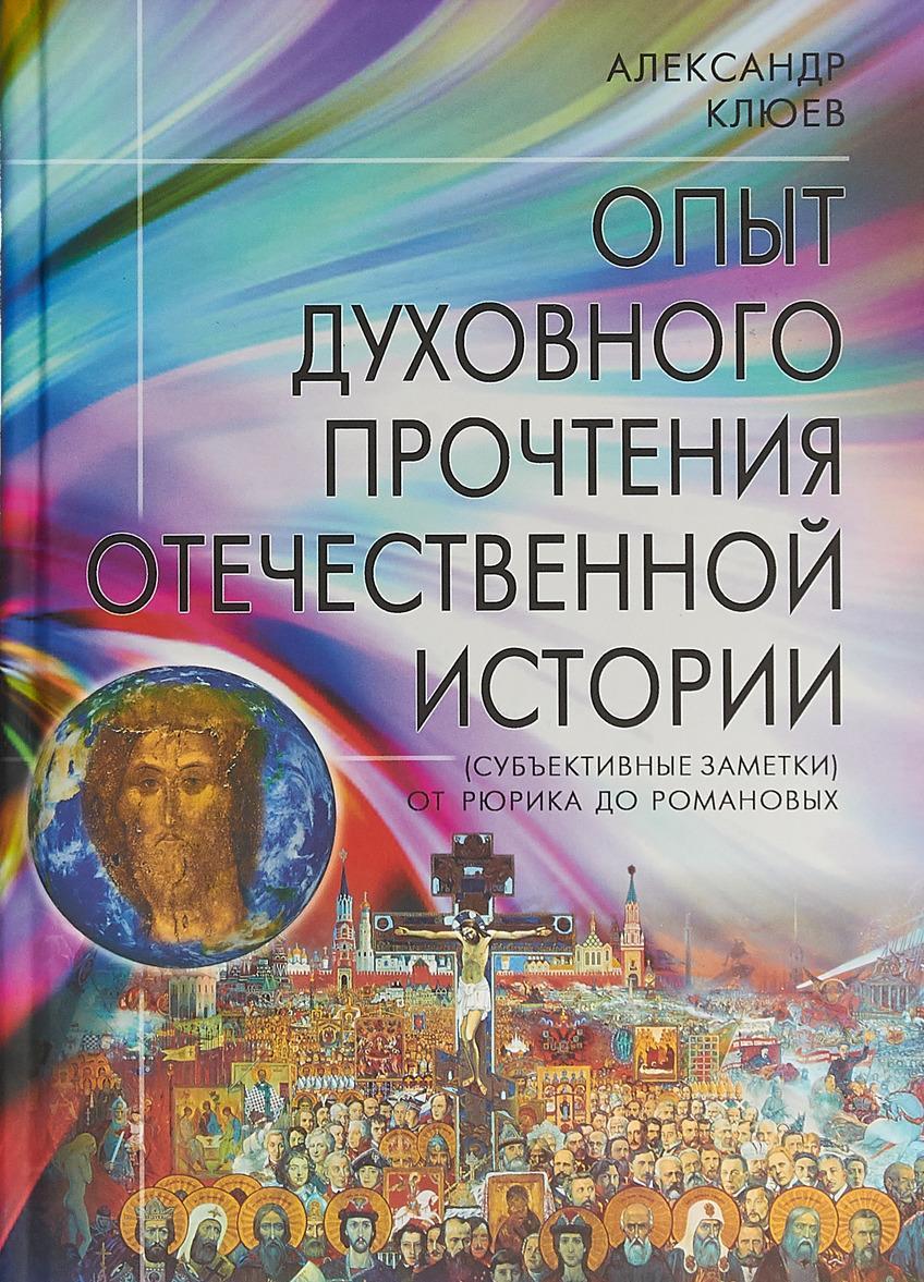 Opyt dukhovnogo prochtenija Otechestvennoj istorii (subektivnye zametki). Ot Rjurika do Romanovykh