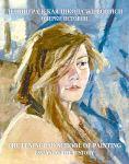 Leningradskaja shkola zhivopisi. Ocherki istorii. The Leningrad School of Painting. Essays on the History