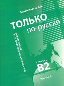 Только по-русски. Учебное пособие по русскому языку как иностранному. В2