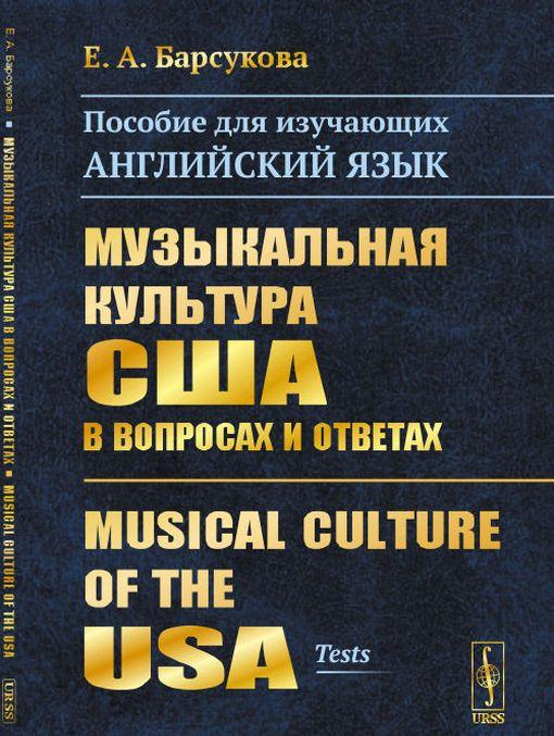 Muzykalnaja kultura SSHA v voprosakh i otvetakh. Posobie dlja izuchajuschikh anglijskij jazyk