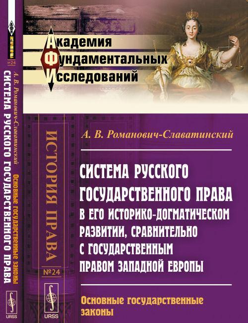 Sistema russkogo gosudarstvennogo prava v ego istoriko-dogmaticheskom razvitii, sravnitelno s gosudarstvennym pravom Zapadnoj Evropy. Osnovnye gosudarstvennye zakony