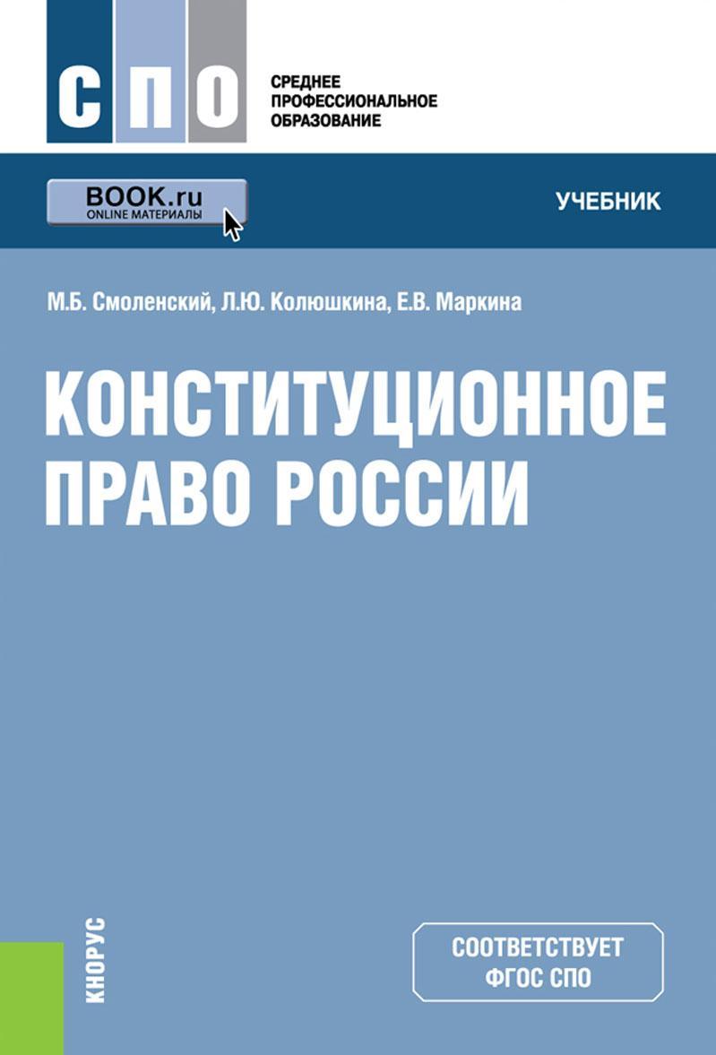 Konstitutsionnoe pravo Rossii (dlja ssuzov)