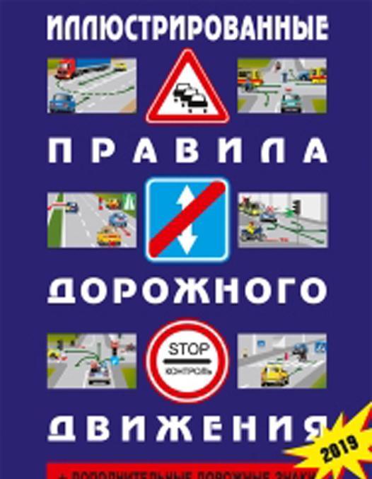 Иллюстрованные ПДД 2019 АВТО\ПДД +дополнительные дорожные знаки