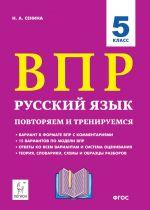 Russkij jazyk. 5 klass. VPR. Povtorjaem i treniruemsja. 15 trenirovochnykh variantov