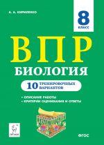 Biologija. 8 klass. VPR. 10 trenirovochnykh variantov