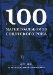 100 magnitoalbomov sovetskogo roka. Izbrannye stranitsy istorii otechestvennogo roka. 1977 -1991