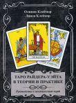 Taro Rajdera-Uejta v teorii i praktike