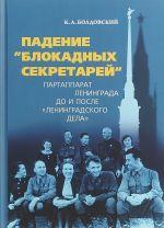 """Padenie """"blokadnykh sekretarej"""". Partapparat Leningrada do i posle """"leningradskogo dela"""""""