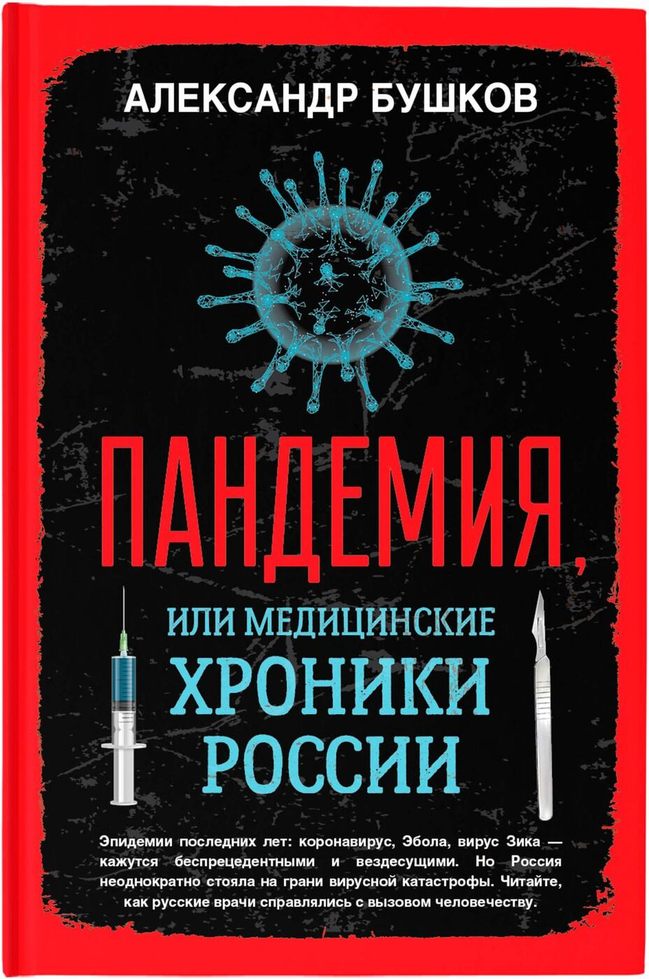 Pandemija, ili Meditsinskie khroniki Rossii