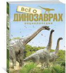 Vsjo o dinozavrakh