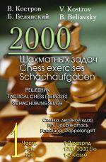 2000 shakhmatnykh zadach.Ch.1.Svjazka,dvojnoj udar.Reshebnik.1-2 razrjad (russko-angl.jaz