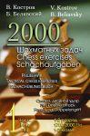 2000 шахматных задач.Ч.1.Связка,двойной удар.Решебник.1-2 разряд (русско-англ.яз