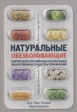 Naturalnye obezbolivajuschie. Snjatie boli pri pomoschi naturalnykh lekarstv i uprazhnenij