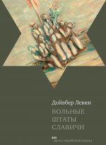 Volnye shtaty Slavichi: povest