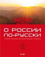 O Rossii po-russki: uchebnoe posobie dlja inostrannykh studentov