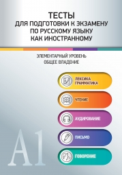 Тесты для подготовки к экзамену по русскому языку как иностранному. Элементарный уровень. Общее владение