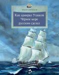 Kak admiral Ushakov Chernoe more russkim sdelal
