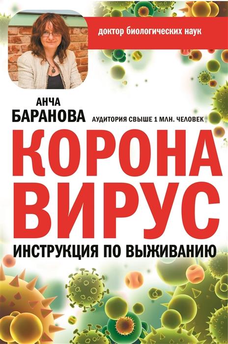 Koronavirus. Instruktsija po vyzhivaniju