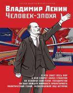 Владимир Ленин. Человек-эпоха