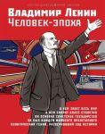 Vladimir Lenin. Chelovek-epokha