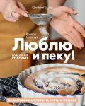 Ljublju i peku! Vashi ljubimye pirogi, torty i pechenija