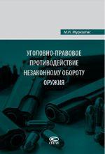 Ugolovno-pravovoe protivodejstvie nezakonnomu oborotu oruzhija