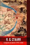 И. В. Сталин. Силуэт на фоне 1941 года