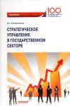 Стратегическое управление в государственном секторе