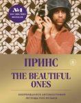 Prince. The Beautiful Ones. Oborvavshajasja avtobiografija legendy pop-muzyki