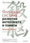"Japonskaja sistema razvitija intellekta i pamjati. Programma ""60 dnej"""
