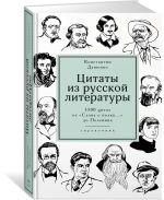 """Tsitaty iz russkoj literatury. Spravochnik: 5500 tsitat ot """"Slova o polku..."""" do Pelevina"""