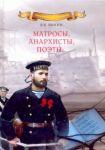 Matrosy, anarkhisty, poety… Opyt istoriko-literaturnogo issledovanija