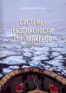 Sistemy bezopasnosti SPG-tankerov