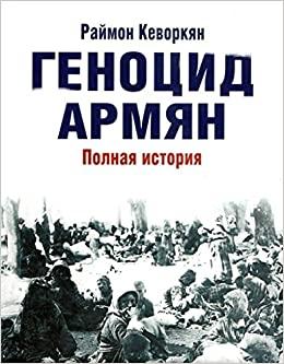 Genotsid armjan. Polnaja istorija