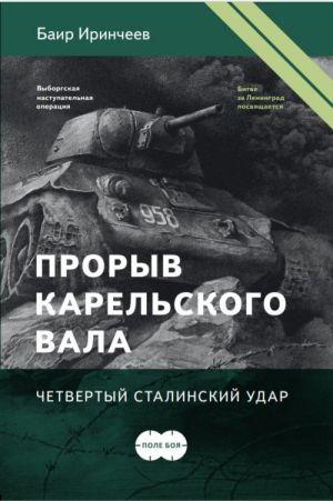 Прорыв Карельского вала. Четвертый сталинский удар